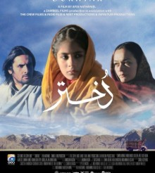 The Pakistani Academy Selection Committee nominates Dukhtar for Oscar consideration