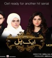nabeel-shaukat-ali-faiza-mujahid-ost-aik-pal-600x222