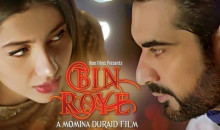 "Bin Roye Movie Song ""Tere Bina Jeena""(Video)"